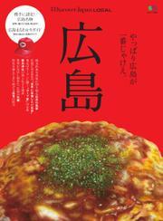 別冊Discover Japan シリーズ (LOCAL 広島)