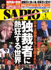 SAPIO(サピオ) (2017年1月号)