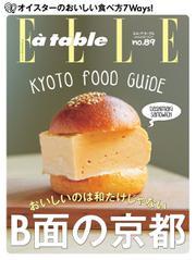 ELLE gourmet(エル・グルメ) (2017年1月号)