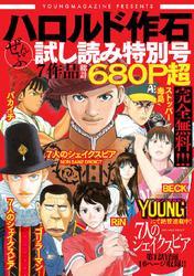 ヤングマガジン presents ハロルド作石ぜんぶ試し読み特別号
