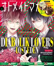 B's-LOG別冊 オトメイトマガジン vol.26