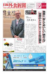 日本外食新聞 (2016/12/5号)
