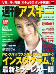 週刊アスキー No.1105 (2016年12月6日発行)
