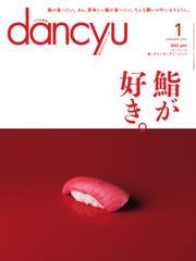 dancyu(ダンチュウ) (2017年1月号)