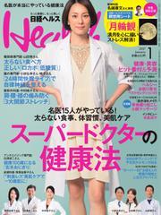 日経ヘルス (2017年1月号)