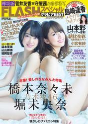 FLASH (フラッシュ) スペシャル (グラビアBEST 2016年12月25日増刊号)