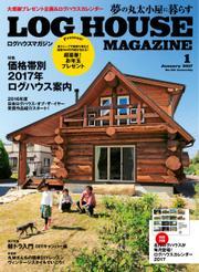 LOG HOUSE MAGAZINE(ログハウスマガジン)  (2017年1月号)