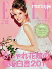 ELLE mariage(エル・マリアージュ) (28号)