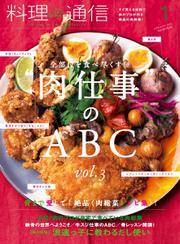 料理通信 (2017年1月号)