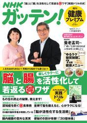 NHKガッテン健康プレミアム (vol.11)