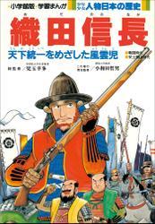 学習まんが 少年少女 人物日本の歴史 織田信長