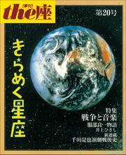 the座 20号 きらめく星座(1992)