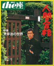 the座 21号 人間合格(1992)