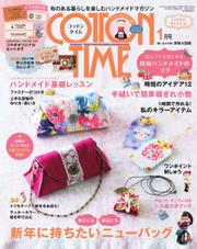 COTTON TIME (2017年1月号)