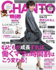 CHANTO(チャント) (2017年1月号)