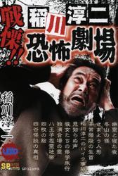 戦慄!! 稲川淳二 恐怖劇場