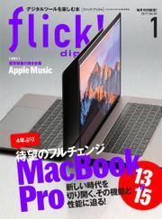 flick! (2017年1月号)