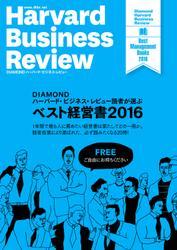 DIAMOND ハーバード・ビジネス・レビュー読者が選ぶ ベスト経営書2016【無料小冊子】