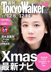週刊 東京ウォーカー+ No.37 (2016年12月7日発行)