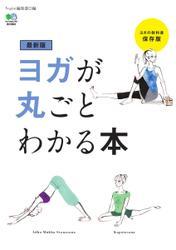 最新版 ヨガが丸ごとわかる本 (2016/11/29)