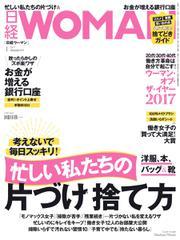 日経ウーマン (2017年1月号)