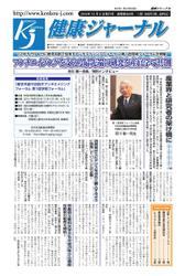 健康ジャーナル (2016年12月6日号)