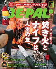 BE-PAL(ビーパル) (2017年1月号)