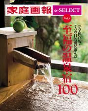 家庭画報 e-SELECT (Vol.3 至福の温泉宿100)