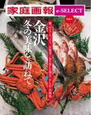 家庭画報 e-SELECT (Vol.4 金沢 冬の美味を訪ねて)