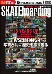 TRANSWORLD SKATEboarding JAPAN (2017年1月号)