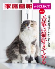 家庭画報 e-SELECT (Vol.5 吾輩は猫好きである)