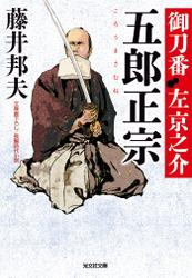 五郎正宗~御刀番 左京之介(五)~