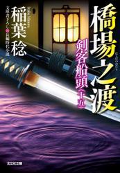 橋場之渡~剣客船頭(十五)~