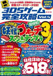 3DSゲーム完全攻略 Vol.4(妖怪ウォッチ3 スシ&テンプラ)