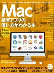 Mac標準アプリの使い方がわかる本