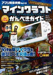 アプリ完全攻略 Vol.15(マインクラフト PS Vita Edition かんぺきガイド)