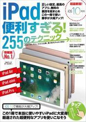 iPad 便利すぎる! 255のテクニック