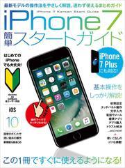 iPhone 7簡単スタートガイド