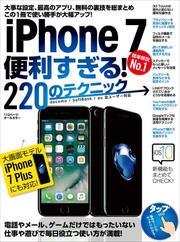 iPhone 7便利すぎる! 220のテクニック