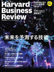 DIAMONDハーバード・ビジネス・レビュー (2017年1月号)