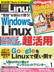 日経Linux(日経リナックス) (2017年1月号)