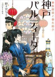 華族探偵と書生助手