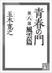 青春の門 第八部 風雲篇 【五木寛之ノベリスク】