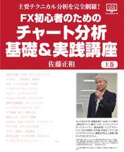 FX Journal (主要テクニカルを完全網羅!FX初心者のためのチャート分析 基礎&実践講座《上巻》(佐藤正和))