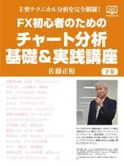 FX Journal (主要テクニカルを完全網羅!FX初心者のためのチャート分析 基礎&実践講座《下巻》(佐藤正和))
