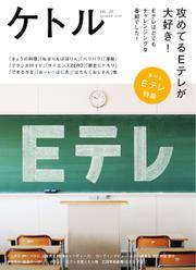 ケトル (Vol.34)