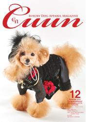 Cuun(クーン) (2016年12月号)