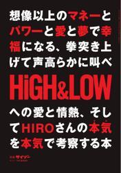 別冊サイゾー (2017年1月増刊号)