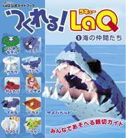 LaQ公式ガイドブック (つくれる!LaQ1海の仲間たち)