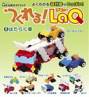 LaQ公式ガイドブック (つくれる!LaQ2はたらく車)